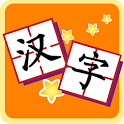 我爱汉字-儿童拼音幼儿识字(Kids Chinese) icon