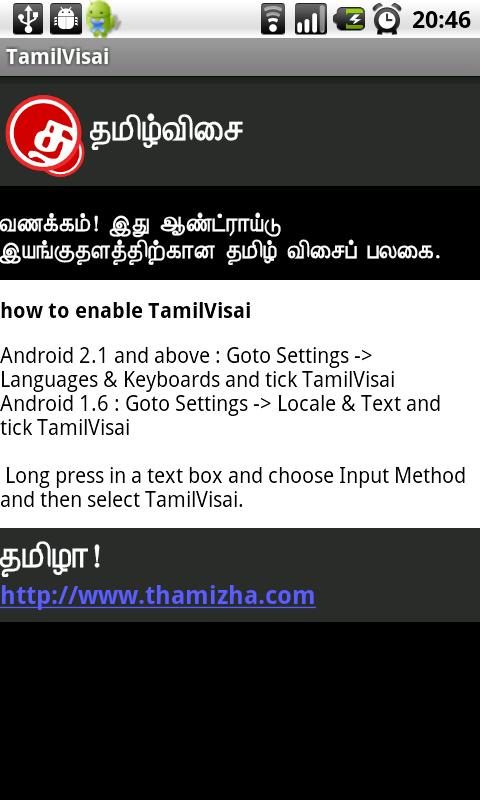 ThamiZha! -Tamil Visai - screenshot