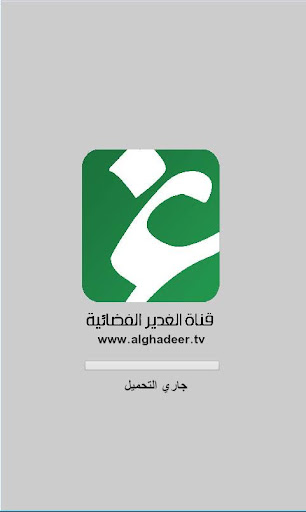 Alghadeer satellite channel