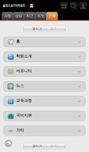 【免費教育App】솔데스크 학원-자바 리눅스 정보보안 CCNA 자격증교육-APP點子