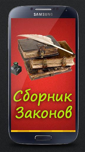 ロシアの法律およびコード
