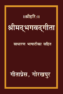 Gita Hindi by GitaPress- screenshot thumbnail