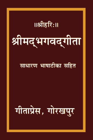Gita Hindi by GitaPress- screenshot