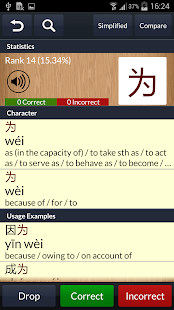 Learn Chinese Characters -FULL - screenshot thumbnail