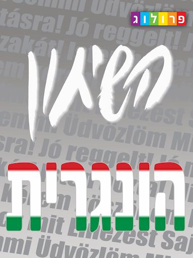 שיחון הונגרי-עברי פרולוג