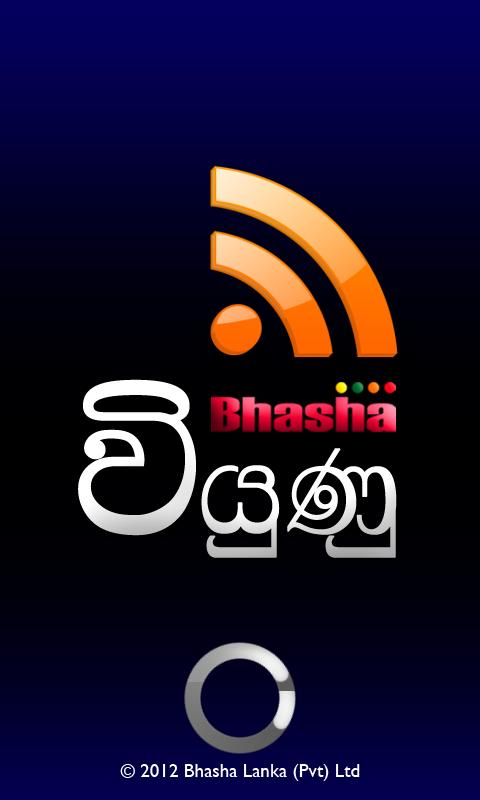 Viyunu - Sinhala Blog Reader- screenshot