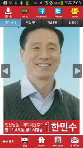한민수 새누리당 인천 후보 공천확정자 샘플 모팜