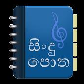 Sindu Potha Original