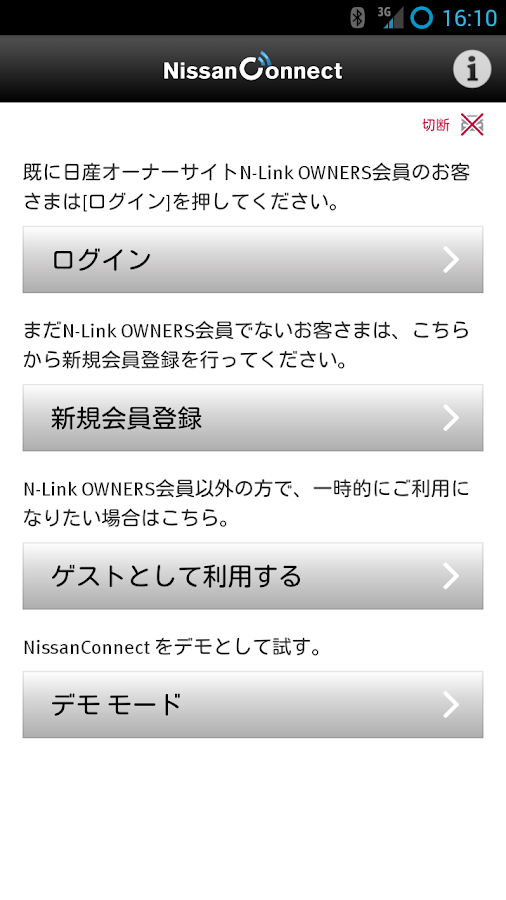 SKYLINE NissanConnect- screenshot