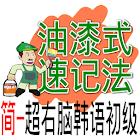 油漆式速记法-超右脑韩语检定初级简体版 icon