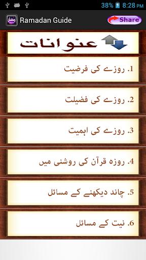 Ramadan Guide Urdu
