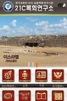 Screenshot of 21C목회연구소