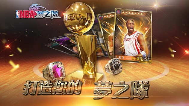 nba dream: a comprehensive awakening -nba official game apk screenshot