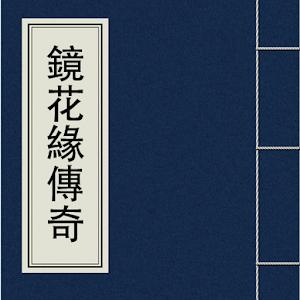 鏡花緣傳奇 書籍 App LOGO-APP試玩