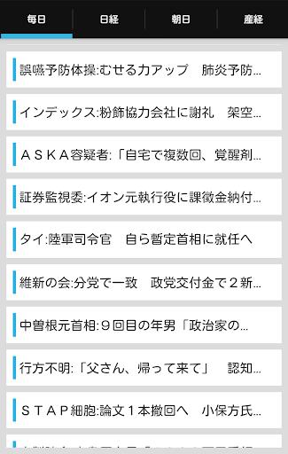 無料新聞 毎日新聞 朝日新聞 日経新聞 産経新聞 速報まとめ