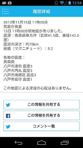 u516bu6238u5e02u5b89u5168u30fbu5b89u5fc3u60c5u5831u3000u307bu3063u3068u30b9u30ebu30e1u30fcu30eb 1.0.6 Windows u7528 3
