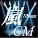 嵐CM100選抜