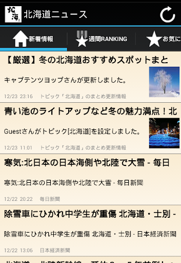 北海道まとめニュース 新聞 App-愛順發玩APP