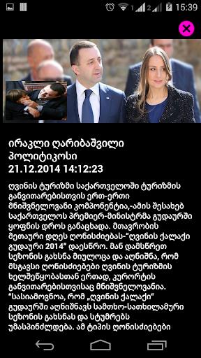 免費新聞App|Star News Georgia|阿達玩APP