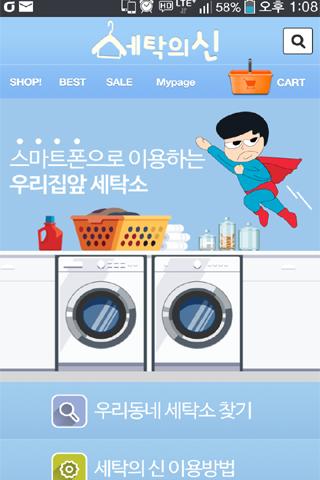 세탁의신 스마트폰으로 주문하는 우리동네 온라인 세탁소