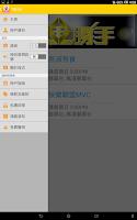 Screenshot of TVB fun