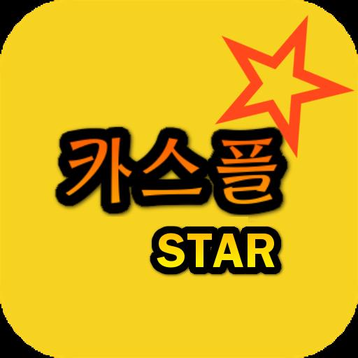 카스플스타-(카스,스토리플러스 추천) 社交 App LOGO-硬是要APP