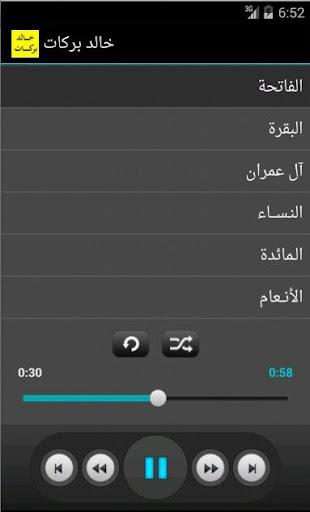 القرآن الكريم - خالد بركات