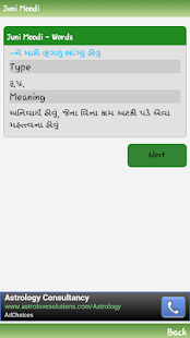 Gujarati Urban Dictionary- screenshot thumbnail