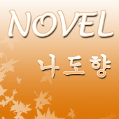 나도향 소설집