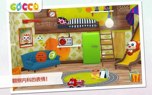Gocco Playroom - 兒童趣味 互動遊戲屋