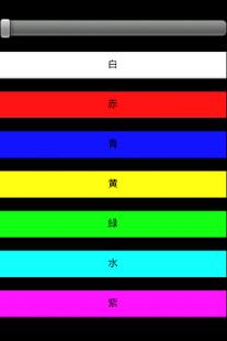 App 簡易ライト2 APK for Windows Phone