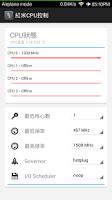 Screenshot of 紅米CPU控制