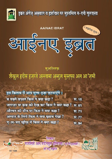 Aaina-E-Ibrat Hindi