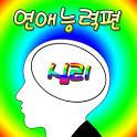 심리탐구 - 연애 능력편 icon