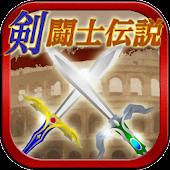 剣闘士伝説