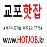Screenshot of 교포핫잡-교포전문 구인구직(취업, 일자리 등 채용정보)
