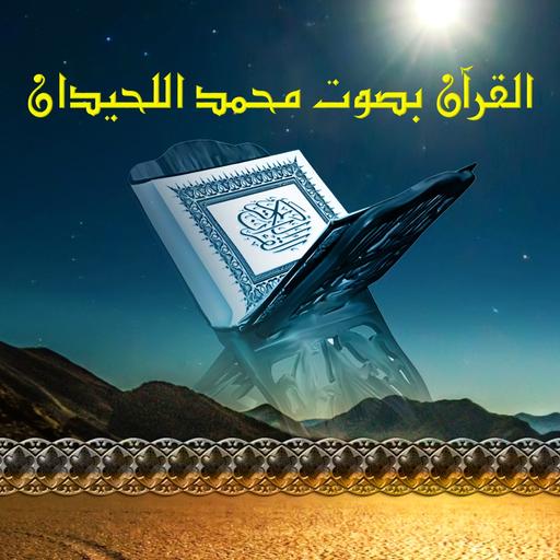 القرآن بصوت محمد اللحيدان