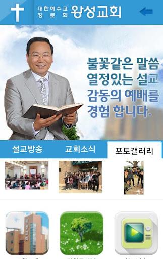 광주왕성교회