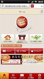 ピザハット公式アプリ 宅配ピザのPizzaHut- screenshot thumbnail