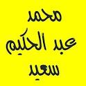 القرآن - محمد عبد الحكيم سعيد icon