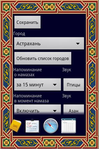Когда намаз- screenshot