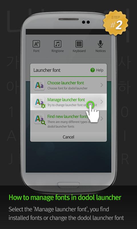 삐뚤빼뚤윤자 dodol launcher font - screenshot