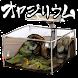 オヤジリウム 【育成ゲーム】 - Androidアプリ