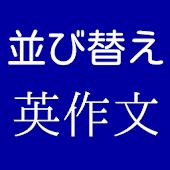 英検5級レベル 並び替え英作文クイズ