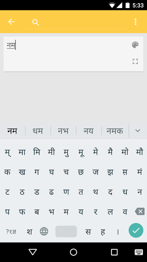 Google Hindi Input- screenshot