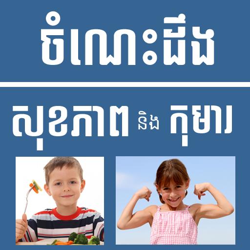 Child Health Tips LOGO-APP點子