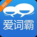 爱词霸翻译 logo