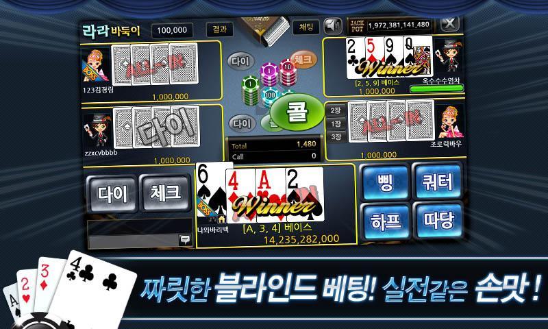 바둑이 라라 바둑이 - 바둑이, 7 poker, 맞고 - screenshot