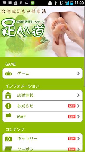 玩生活App|台湾式足もみ健康法 足心道免費|APP試玩