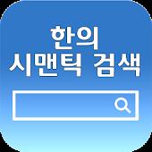 한의 시맨틱 검색
